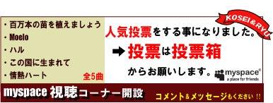 $日本列島縦断弾き語りの旅KOSEI&RYUのブログ-KOSEI&RYUmyspace中バナー