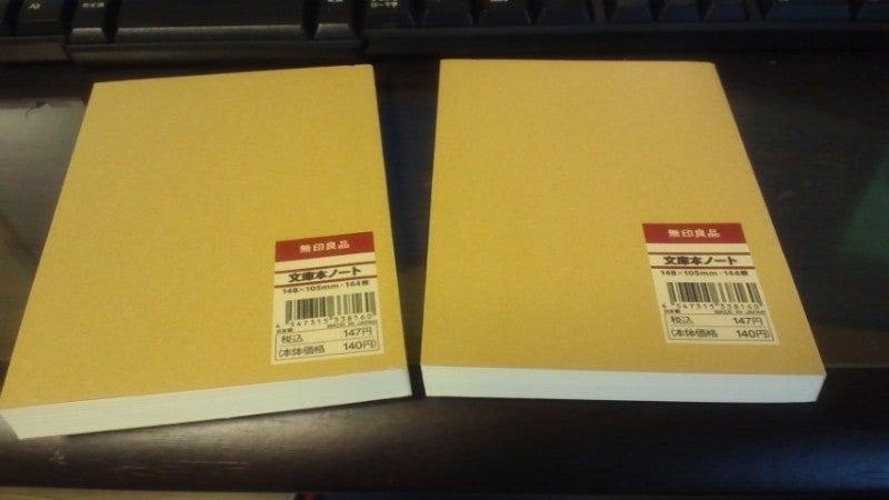【日記】 無印良品で買った使い勝手がいいメモ帳