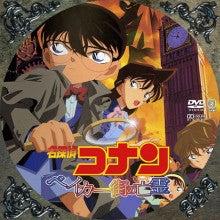 名探偵コナン ベイカー街の亡霊 DVD ラベル アニメ