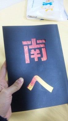 三倉茉奈オフィシャルブログ「三倉茉奈のマナペースで行こう」powered by Ameba-110226_231624.jpg
