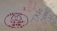 Tsukiko ~::* I feel *::~-入館記念に寄書き