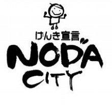 $『自称イケメン理事長』日記-元気宣言NODA City