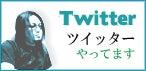 Twitterリンク