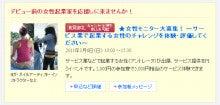 武蔵小山創業支援センターのブログ