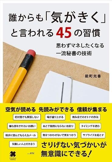 世界を旅する年収1億スーパーアフィリエイター 川島和正オフィシャルブログ Powered by Ameba-誰からも「気がきく」と言われる45の習慣