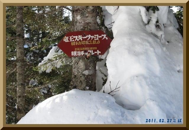 ロフトで綴る山と山スキー-0227_1145