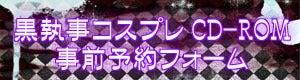 黒執事コスプレCD-ROM「Black desire」製作ブログ-事前予約フォーム