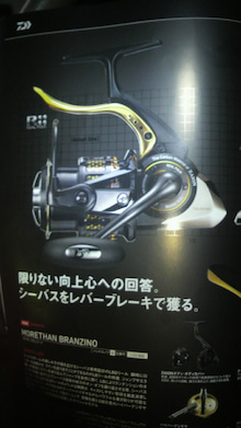 おしつの鱸道バカ一代-2011030100010000.jpg