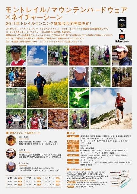 オープンフィールドフィトネスクラブ Nature Scene のオフィシャルブログ