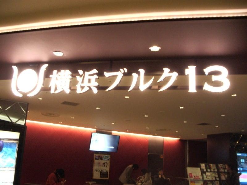 ブルク 13 横浜