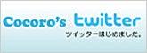 こころオフィシャルブログ「こころをこめて」powered by アメブロ