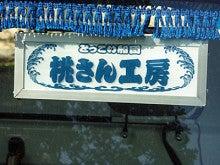 職人マイティーのブログ-トラックオリジナルアンドン