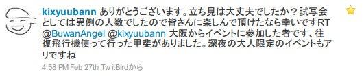 $Tsukiko ~::* I feel *::~-神山健治監督からつぶやきの返事が