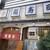 【福岡】福寿司 ランチの画像