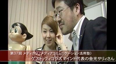 メディアコミュニケーション活用塾(メディカツ)