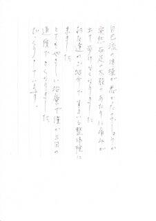 田中様感想文.jpg