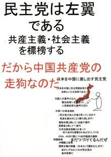 $日本人の進路-民主党は左翼である01