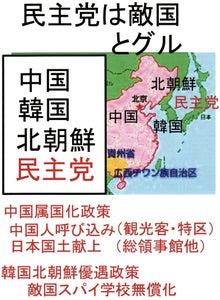 $日本人の進路-民主党は敵国とグル