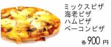 ジローのブログ-piza