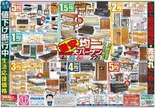 内山家具 スタッフブログ-20110304a