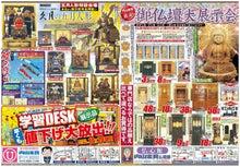 内山家具 スタッフブログ-20110304b