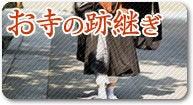 お寺神社のブログ