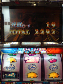 regular's BAR-2292