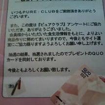 当選2月10~クオカ…