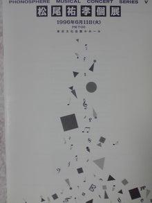 $松尾祐孝の音楽塾&作曲塾~音楽家・作曲家を夢見る貴方へ~-96年個展プロ冊子表紙