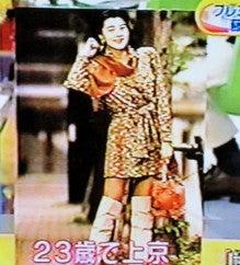 藤原紀香 あさイチ 23歳 上京