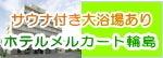たぶん、輪島で一番観光情報を発信する常務-メルカートバナー