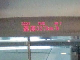 北京大学に短期留学をしました。-新幹線「和諧号」速度表示