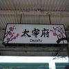 【福岡】大宰府天満宮の画像