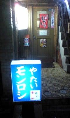 水俣こまちのブログ-モンロシさん2011030604
