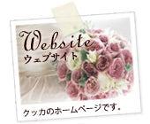 kukkaのウエディングフラワーABC-kukka design ウェブサイト