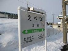 思い立ったが吉日! -北海道212市町村カントリーサインの旅--江別駅