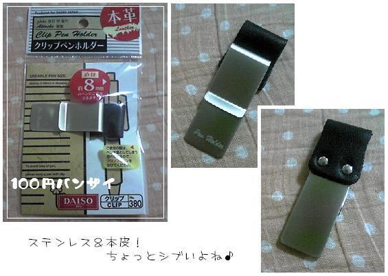 100円バンザイ-クリップペンホルダー