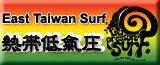 東台湾 サーフトリップ