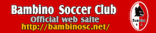 $□バンビーノサッカークラブ□□ オフィシャル ブログ