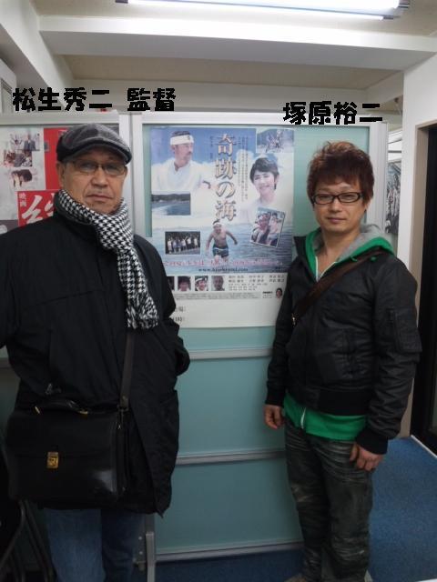 松生秀二監督と塚原裕二 | 塚原 ...