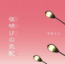 $*平井ミエのBEHIND The music*-jk