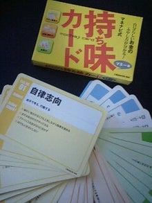 1日3分!お金のワーク みんなのFP船橋信弘のエフピーセラピー♪-持ち味カード(マネー編)