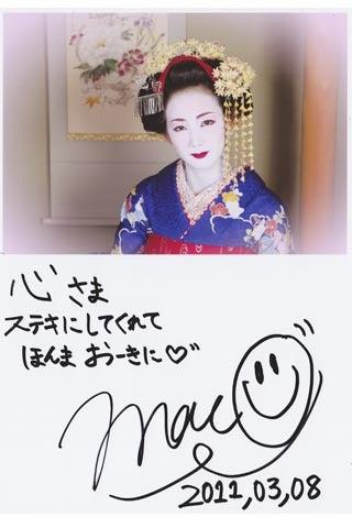 京都舞妓体験処『心』 スタッフブログ-中上さん