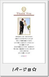 ☆Reika流☆ 結婚準備にネット活用のススメ