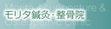 $神戸 バイタルリアクトセラピー モリタ鍼灸整骨院のブログ