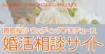 全国で浜松で。。。結婚相談 桜沙-150