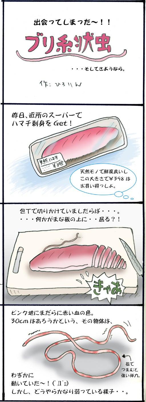寄生 虫 ブリ
