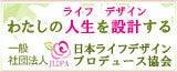 (社)日本ライフデザインプロデュース協会メインブログ