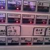 """吟醸らーめん 久保田 """"毎週火曜&水曜は限定"""" @京都 下京区 23.3.9の画像"""