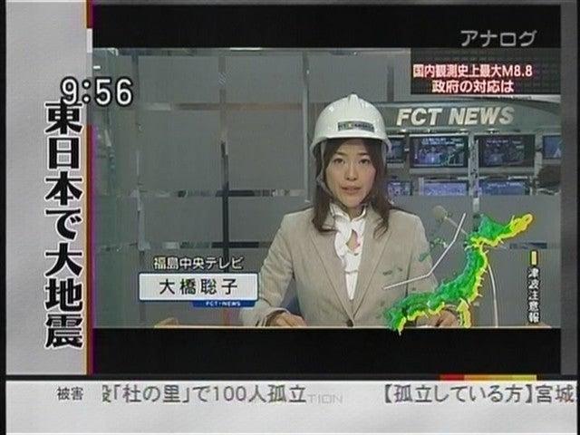 大橋聡子福島中央テレビ_110313 ...